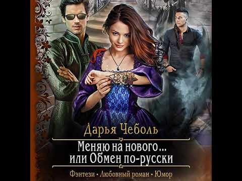 Дарья Чеболь – Меняю на нового… или Обмен по-русски. [Аудиокнига]