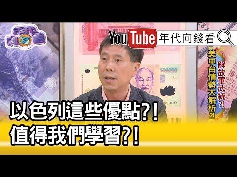 精彩片段》汪浩:國防軍費占GDP比例太低?!恢復...可解決?!【年代向錢看】190128