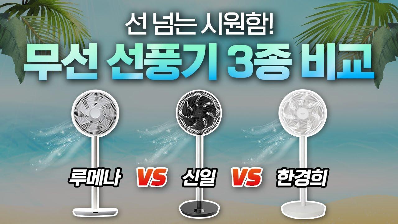 루메나 vs 신일 vs 한경희🥵올 여름 우리 집을 누빌 올라운더 무선선풍기 비교!