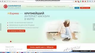 Лайфхак как заработать, продвигая товары AliExpress без вложений