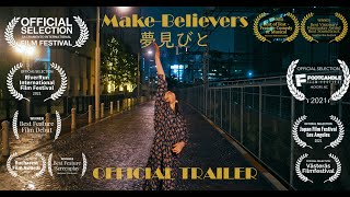 「夢見びと」予告編・Make-Believers Trailer #1
