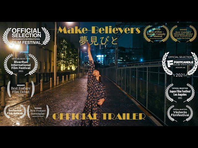 [近日公開/映画]「夢見びと」Make-Believers /Trailer
