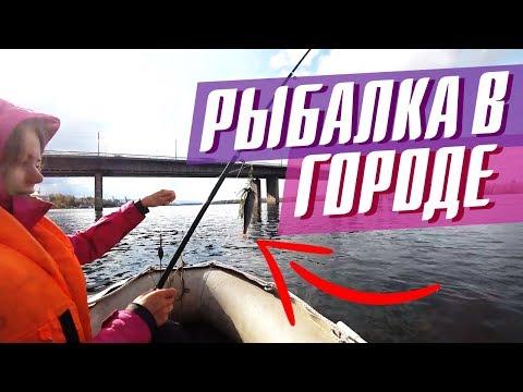 Рыбалка в городе