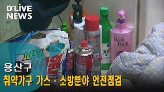 [용산] 용산구 취약가구 가스·소방분야 안전점검