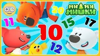 Мимимишки Учим цифры для детей. Счет от 10 до 20 с Кешей, Тучкой, Цыпой и Лисичкой. Ми-ми-мишки игры