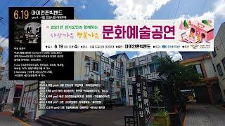 2021 경기도민과 함께하는 사랑가득 행복가득 문화예술…