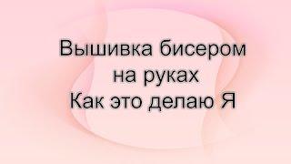 106. КАК ЭТО ДЕЛАЮ Я?(2) МК Вышивка бисером на руках(по кругу)