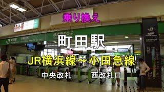 町田駅 JR横浜線中央改札から小田急線西改札口への乗り換え.