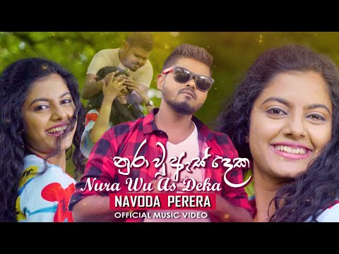 Nura Wu As Deka (නූරා වූ ඇස් දෙක) - Navoda Perera Official Music Video