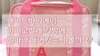 [유아발레가방]여름학기 문센발레 , 공주왕관 발레가방으…