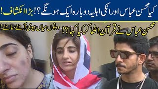 Watch: Mohsin Abbas Haider and His Wife's Full Media Talk | Breaking News - Lahore News HD