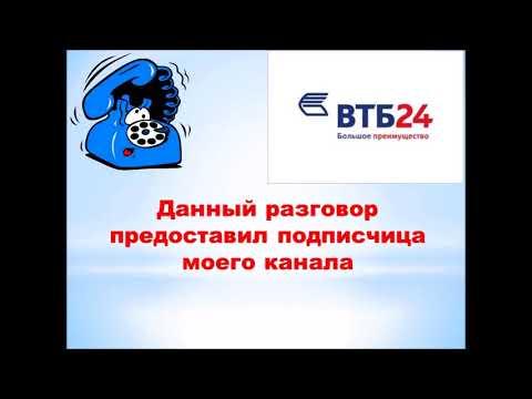 """В банке ВТБ 24 дают """"отличные"""" советы, а вот нужны ли они?"""