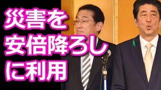 【安倍批判】大阪地震を利用した安倍批判が、大阪人からもバカにされる。飯を食うのすらダメ、何をやっても難癖をつける。