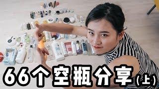 年度重磅 | 66个空瓶分享上篇:护肤品和彩妆,哪些值得回购,哪些会被拉黑?