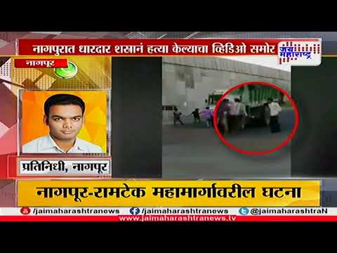 Nagpur Live murder caught on camera