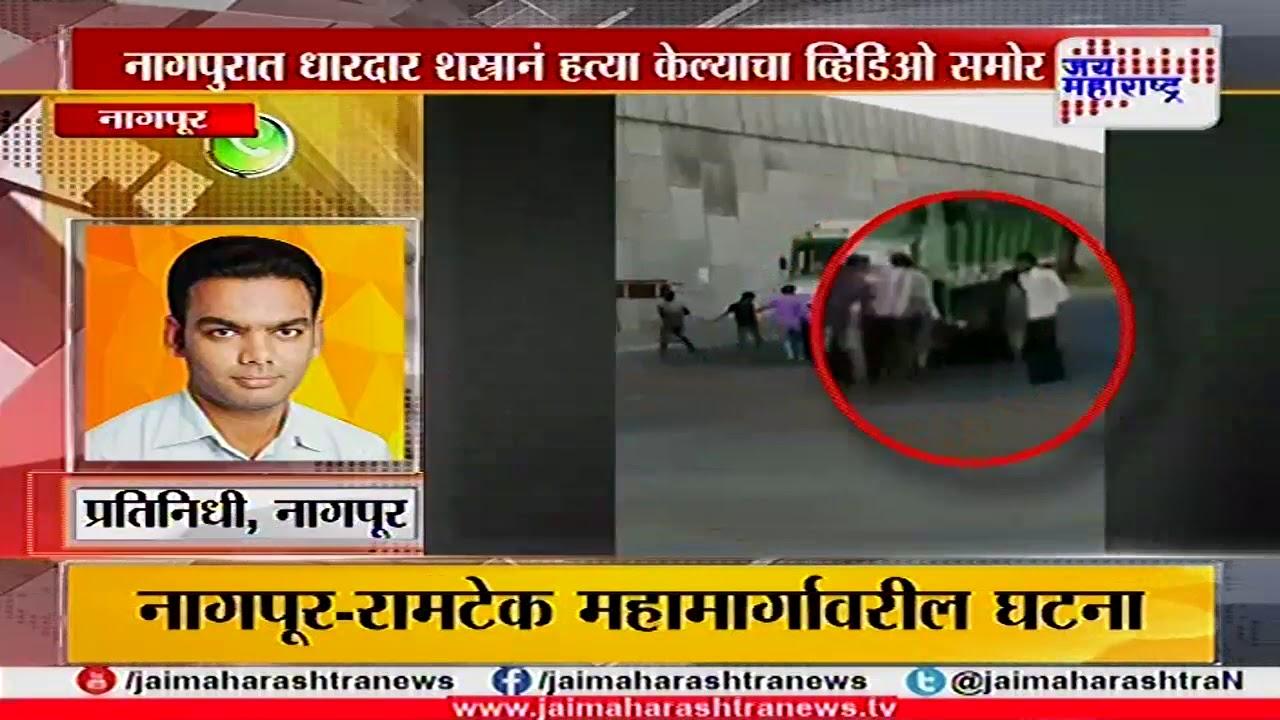 Nagpur Live murder caught on camera