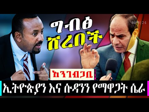 Ethiopian News ግብፅ ኢትዮጵያን እና ሱዳንን የማዎጋት ስራ|EGYPT||Ustaz Jemal | Al Arusi