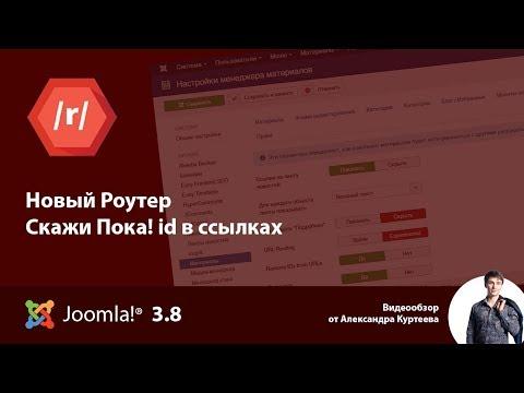 [Новшества Joomla 3.8] Новый роутер. Как убрать Id из ссылки