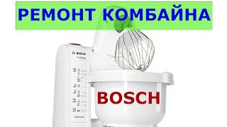 Ремонт кухонного комбайну Bosch MUM4655 (датчик)