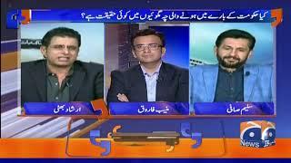 Aapas Ki Baat | Muneeb Farooq | 20th November 2019 | Part 03