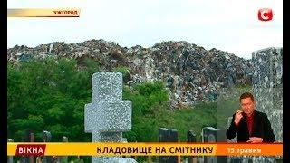 Кладовище на смітнику – Вікна-новини – 15.05.2018
