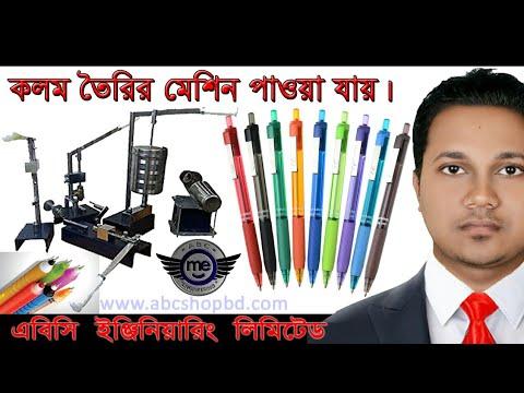 কলম তৈরির মেশিন কিনে আয় করুন লক্ষ টাকা | Pen making machine price in Bangladesh | abc engineering