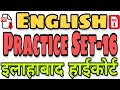 English Practice Set-16 For Allahabad High Court Exams 2018-19