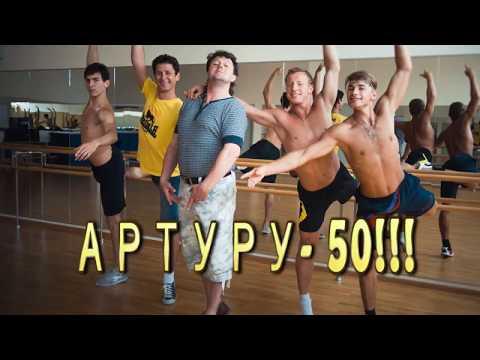 Юбилей Артура Дмитриева - 50 лет!!!