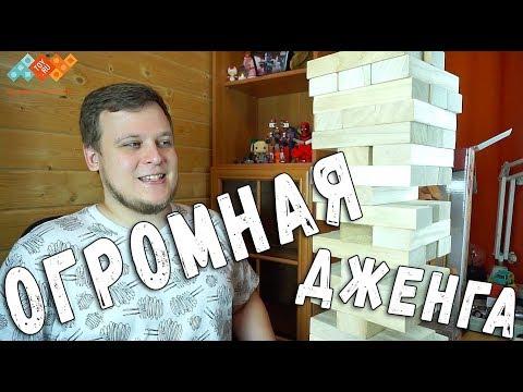 ГИГАНТ ДЖЕНГА Настольная игра - Spin Master