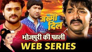 JAKHMI DIL (जख्मी दिल) Anu Dubey Promo | Bhojpuri Sad Web Series | दर्द भरे गीतों का ख़ास कार्यक्रम