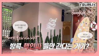 [랜선태국여행]태국방콕 로컬들의 카페거리 아리 BANG…