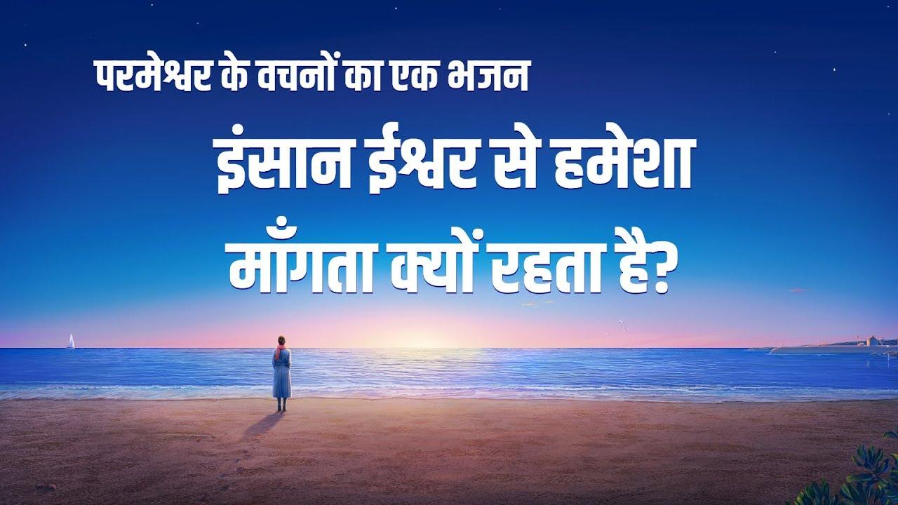 Hindi Christian Song 2020   इंसान ईश्वर से हमेशा माँगता क्यों रहता है? (Lyrics)