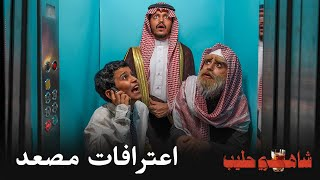 شاهي حليب - اعترافات مصعد 📞