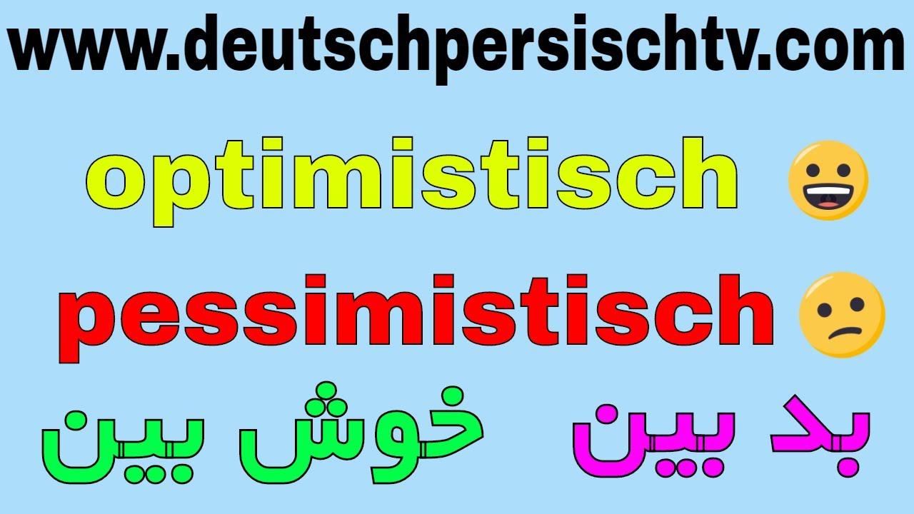 Deutsch Auf Persisch