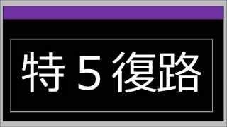 【四条通対策】京都市バス【五条通経由】5系統 京都駅前→四条河原町【レシップ放送&再現】