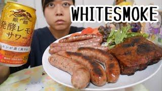 【レモンサワーと共に】ジューシーなフランクフルト、ソーセージ、ポークリブにかぶりつくよ、ご飯も食べるよ【WHITESMOKE】
