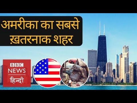 USA's most dangerous city: Chicago (BBC Hindi)