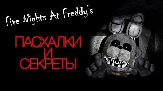 Пасхалки Five Nights At Freddy's   10 фактов о Freddy Fazbear's Pizza!