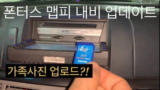 NF소나타 이글스페셜 루키 맵피 내비 DIY 업데이트 …