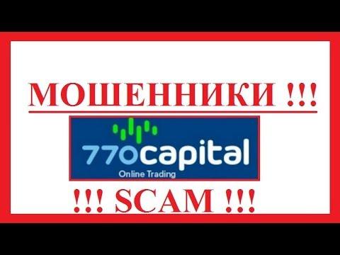 770 Капитал (770Capital) - ПРОСТАЯ КУХНЯ НА ФОРЕКС!!!
