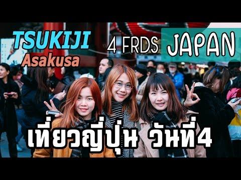 [ 4 FRDS ] - VLOG เที่ยวญี่ปุ่น - DAY4 - Tsukiji & Asakusa & Ueno