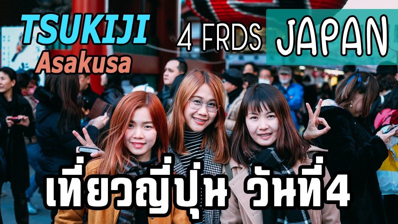 [ 4 FRDS ] – VLOG เที่ยวญี่ปุ่น – DAY4 – Tsukiji & Asakusa & Ueno | สรุปข้อมูลร้านอาหาร uenoล่าสุด