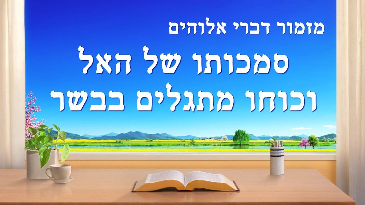 מזמור משיחי | 'סמכותו של האל וכוחו מתגלים בבשר'