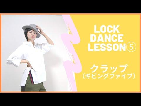 ロックダンス初心者必見!基本技の動き⑤「クラップ(ギビングファイブ)」解説と練習方法!