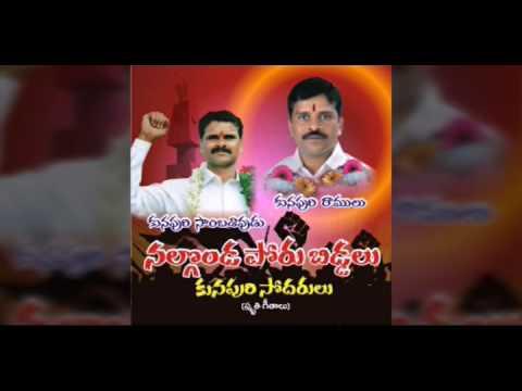 Sambhasivudu ramuluana songs3
