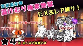 湯けむり極楽地獄    EX&レア縛り    にゃんこ大戦争    雲泥温泉郷    The  Battle  Cats    星4(星3、星2) thumbnail