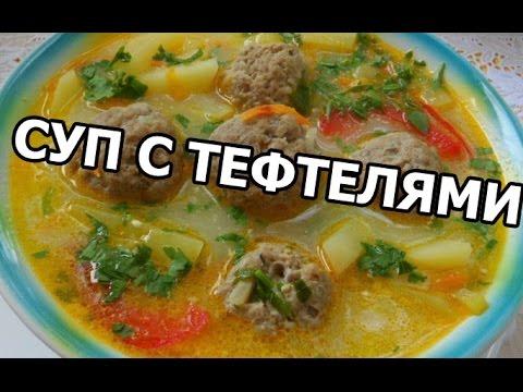 Суп с тефтелями. Вкусный рецепт от Ивана!