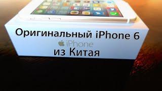 Оригинальный золотой iPhone 6 из Китая!Распаковка!(Лучшие и дешевые товары из Китая здесь: http://sh.st/mXSZn GearBeast - http://sh.st/mXS1T AliExpress - http://sh.st/mXW7E Другие iPhone из Китая..., 2015-09-23T13:30:00.000Z)