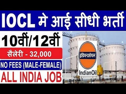How to Apply Online for IOCL Job