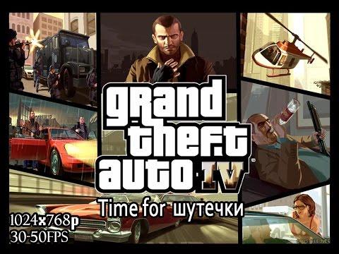 Приколы из GTA 4: бесплатно, без смс и регистрации